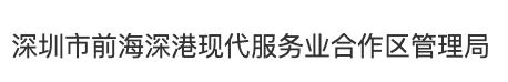 深圳前海管理局