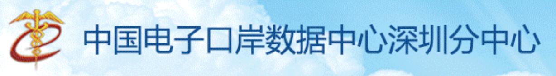 中国电子口岸数据中心(深圳)分中心